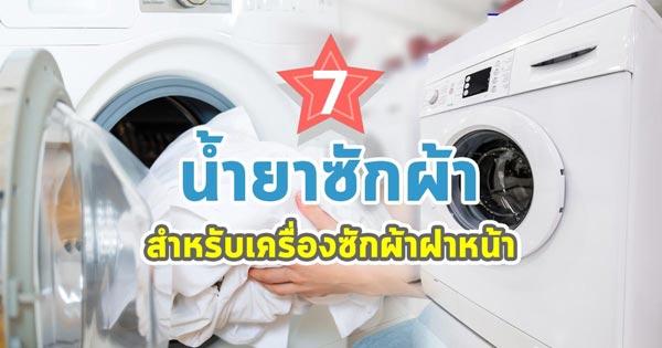 น้ำยาซักผ้าสำหรับเครื่องซักผ้าฝาหน้า